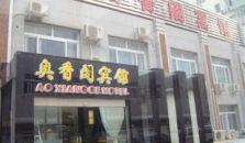Ao Xiang Ge Hotel  - hotel Beijing