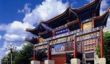 Grand Hotel Beijing - hotel Beijing