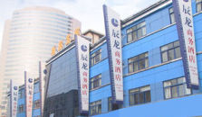 Chenlong Business Hotel  - hotel Shanghai