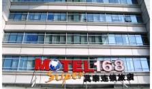 Motel 168 - Pudong Airport - hotel Shanghai