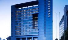 Park Plaza Beijing Science Park - hotel Beijing