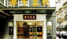 CITY INN - CONFUCIOUS TEMPLE - hotel Nanjing