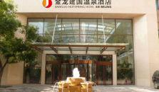 Jianguo Hotspring Hotel  - hotel Beijing