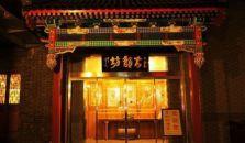 Traditional View Hotel (Guyunfang Siheyuan Hotel)  - hotel Beijing