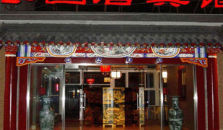 Hutong Inn (Zaoyuanju Hotel) - hotel Beijing