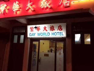 Peter shaft gay