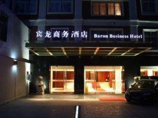 baron business hotel hotel in huangpu shanghai city shanghai rh nusatrip com