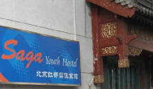 Saga Youth Hostel - hotel Beijing