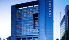 Park Plaza Beijing Science Park - hotel Haidian