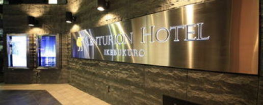 Centurion Hotel Ikebukuro Hotel in Tokyo, Tokyo, Cheap Hotel
